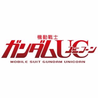 ガンダムunicorn vector graphic https mobile suit gundam unicorn re 0096 logo transparent png download 2229723 vippng mobile suit gundam unicorn re 0096 logo